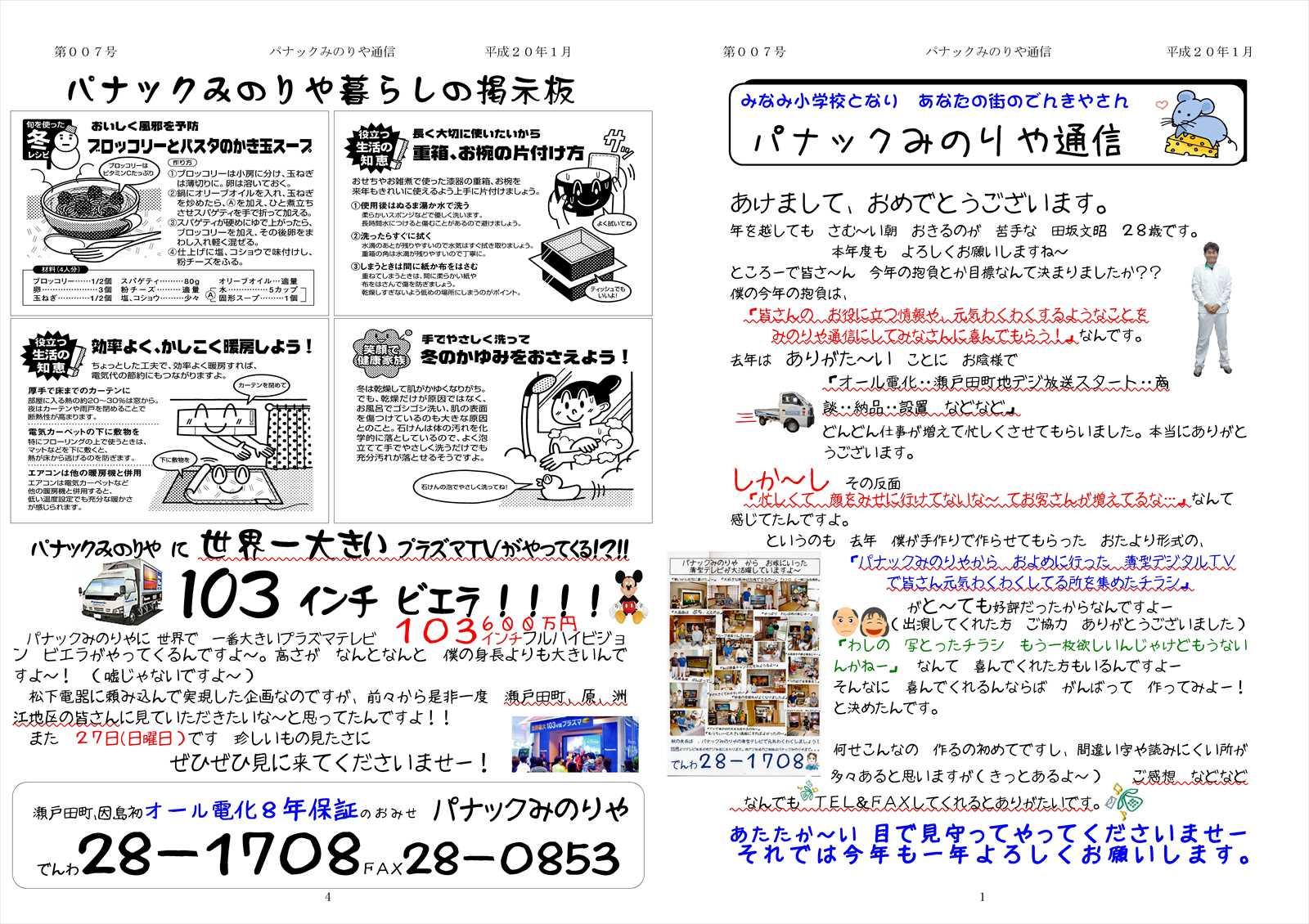 みのりや通信1月号清書_ページ_1_Ra