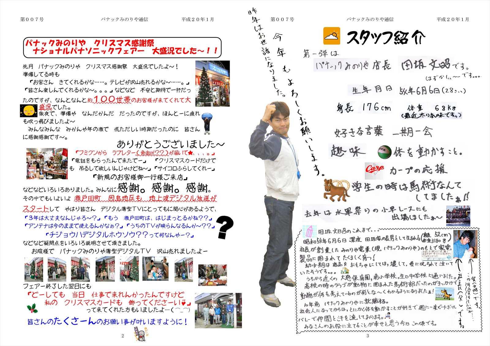 みのりや通信1月号清書_ページ_2_Ra