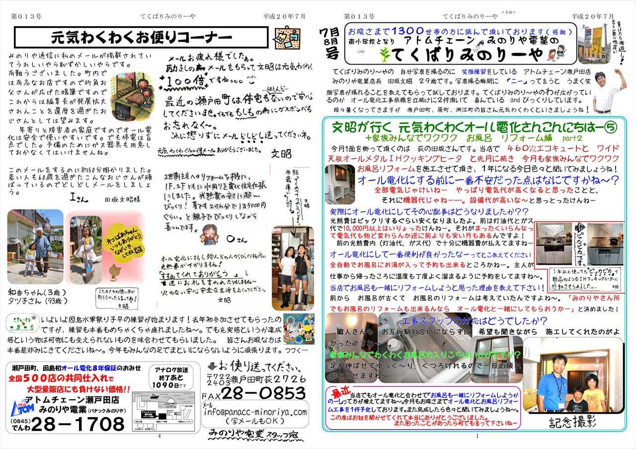 てくばりみのり~や7月 (2)_ページ_1_Ra