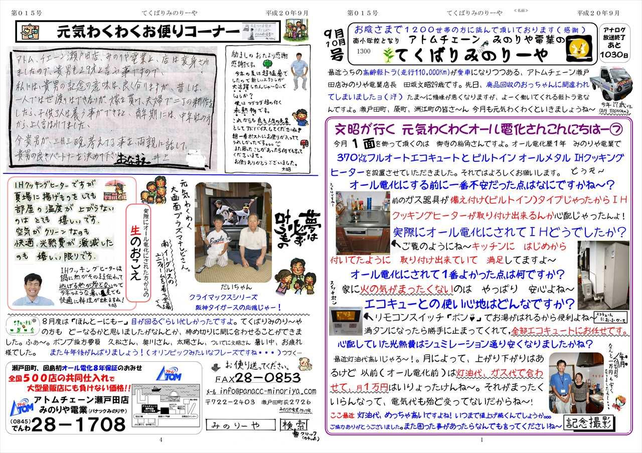 てくばりみのり~や9月 (2)_ページ_1_Ra