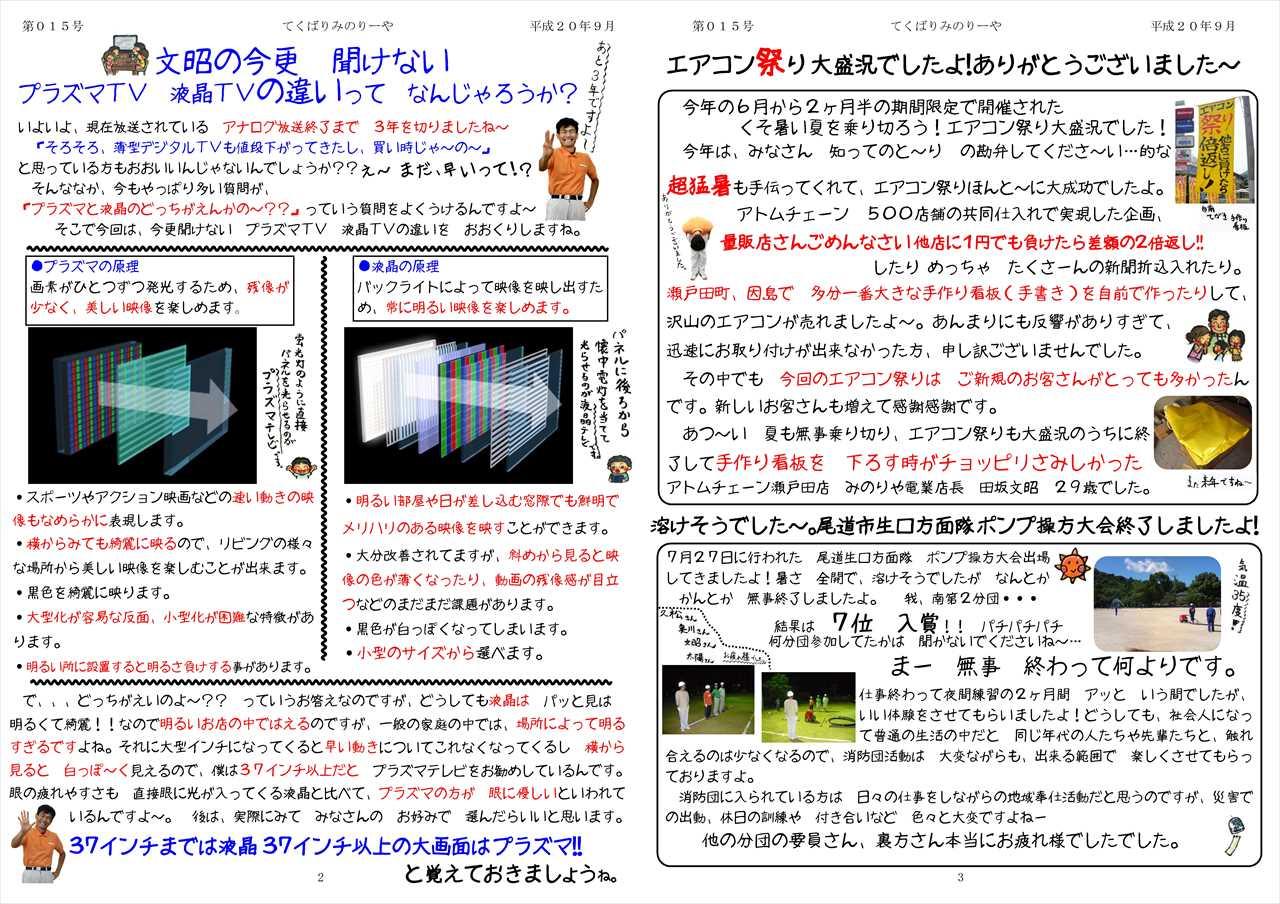 てくばりみのり~や9月 (2)_ページ_2_Ra