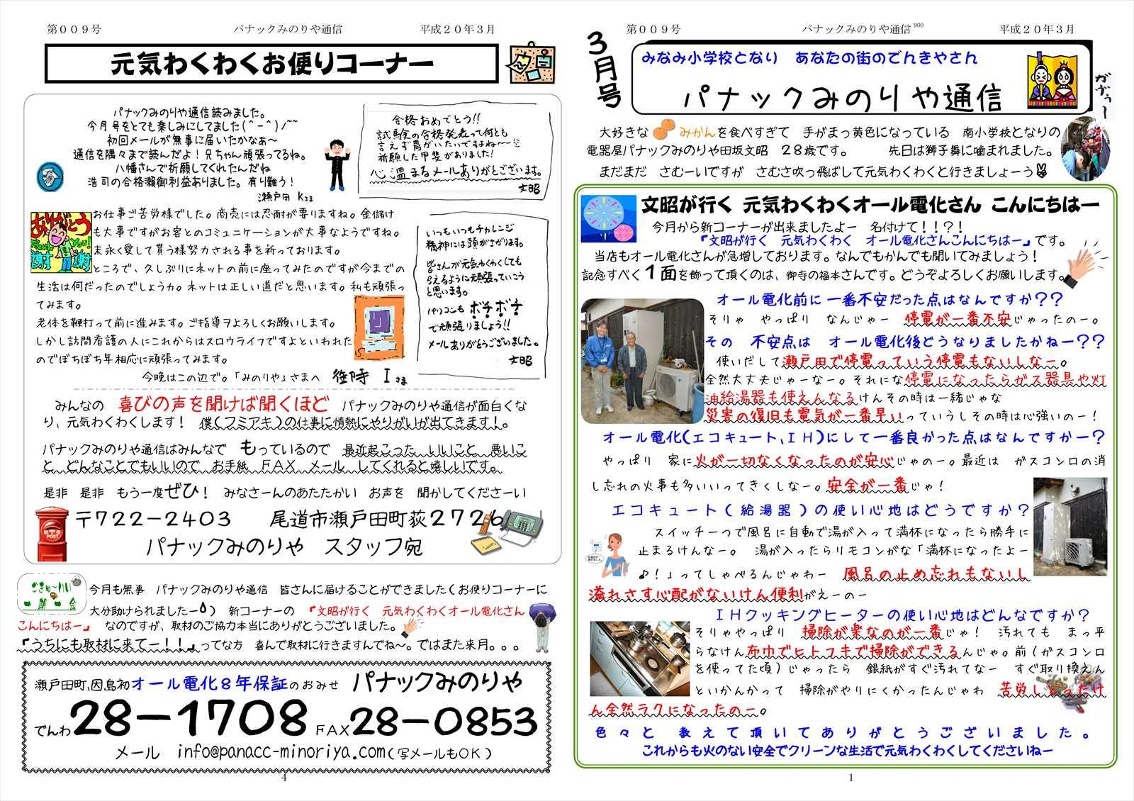 みのりや通信3月c号瀬戸田情報_ページ_1_Ra