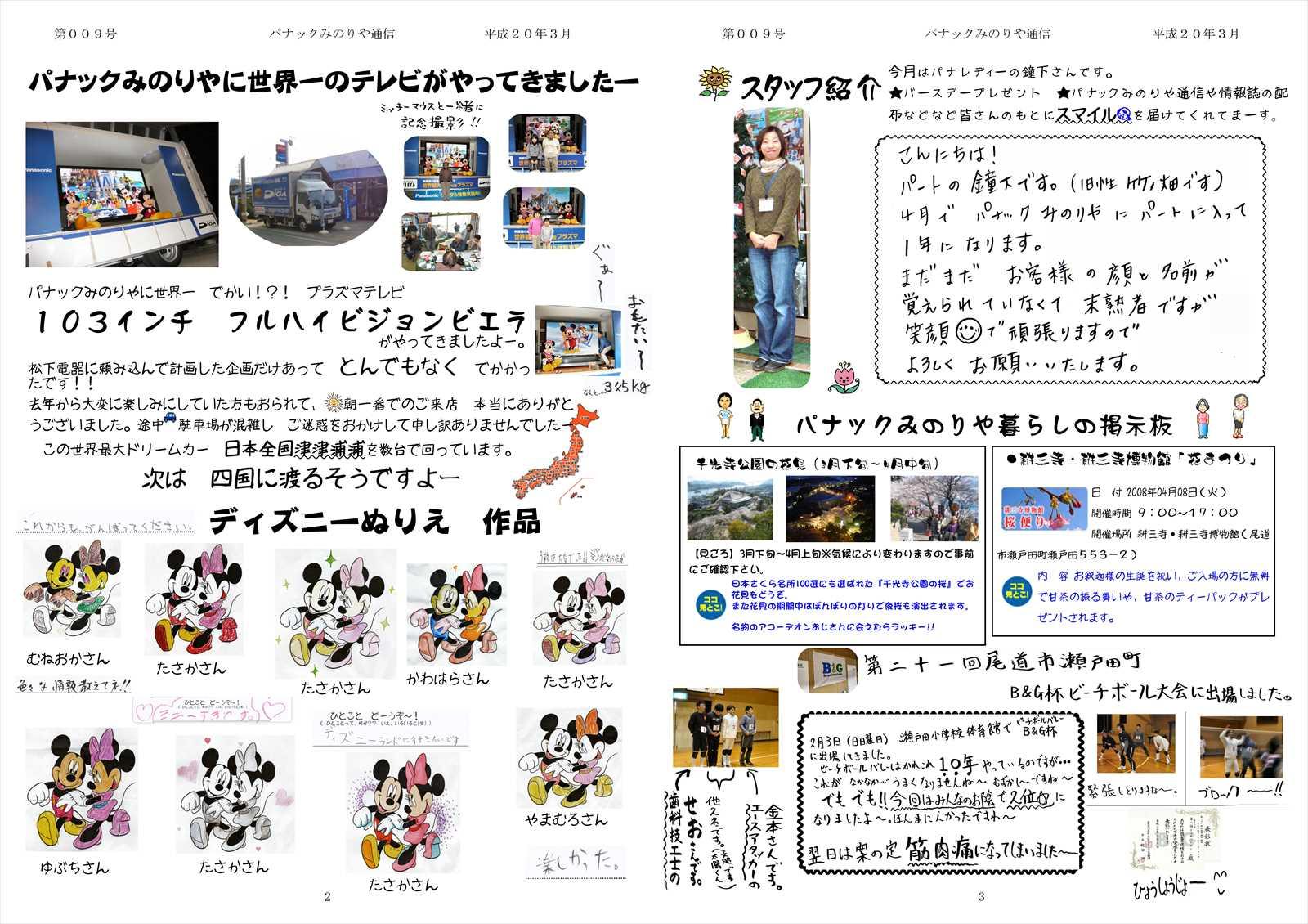 みのりや通信3月c号瀬戸田情報_ページ_2_Ra