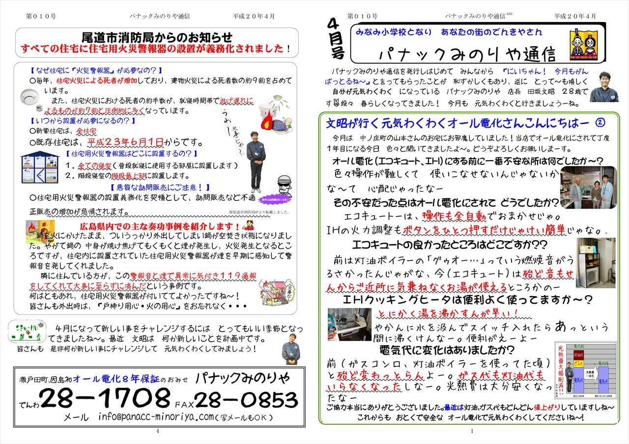 みのりや通信4月_ページ_1_Ra