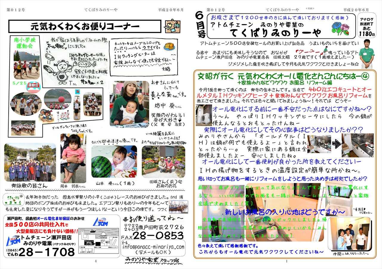 みのりや通信6月 (2)_ページ_1_Ra