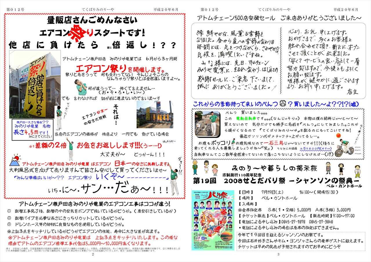みのりや通信6月 (2)_ページ_2_Ra