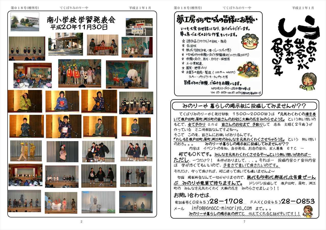 12月増刊号8ページ_ページ_3_Ra