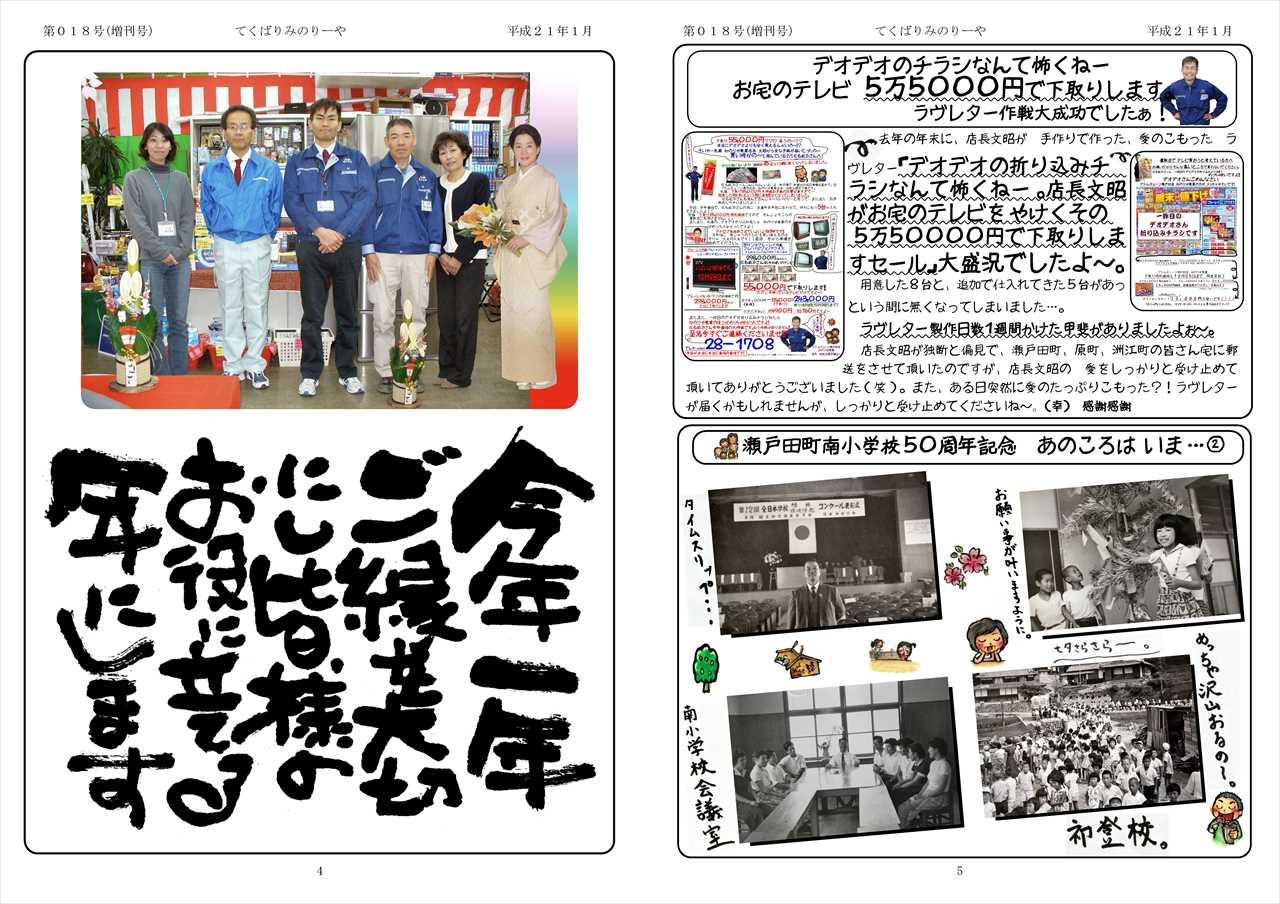 12月増刊号8ページ_ページ_4_Ra
