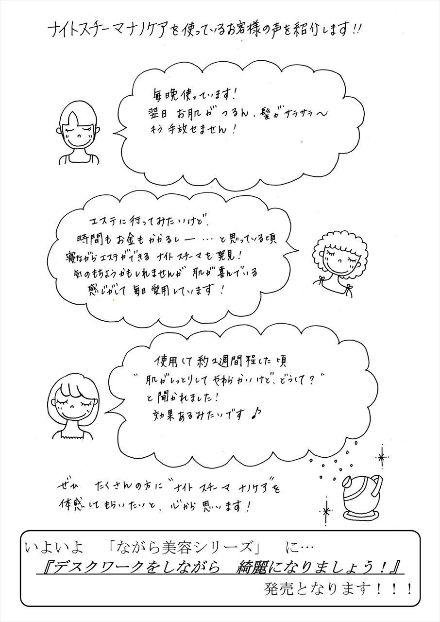 8月ナイトスチーマー_ページ_2_Ra