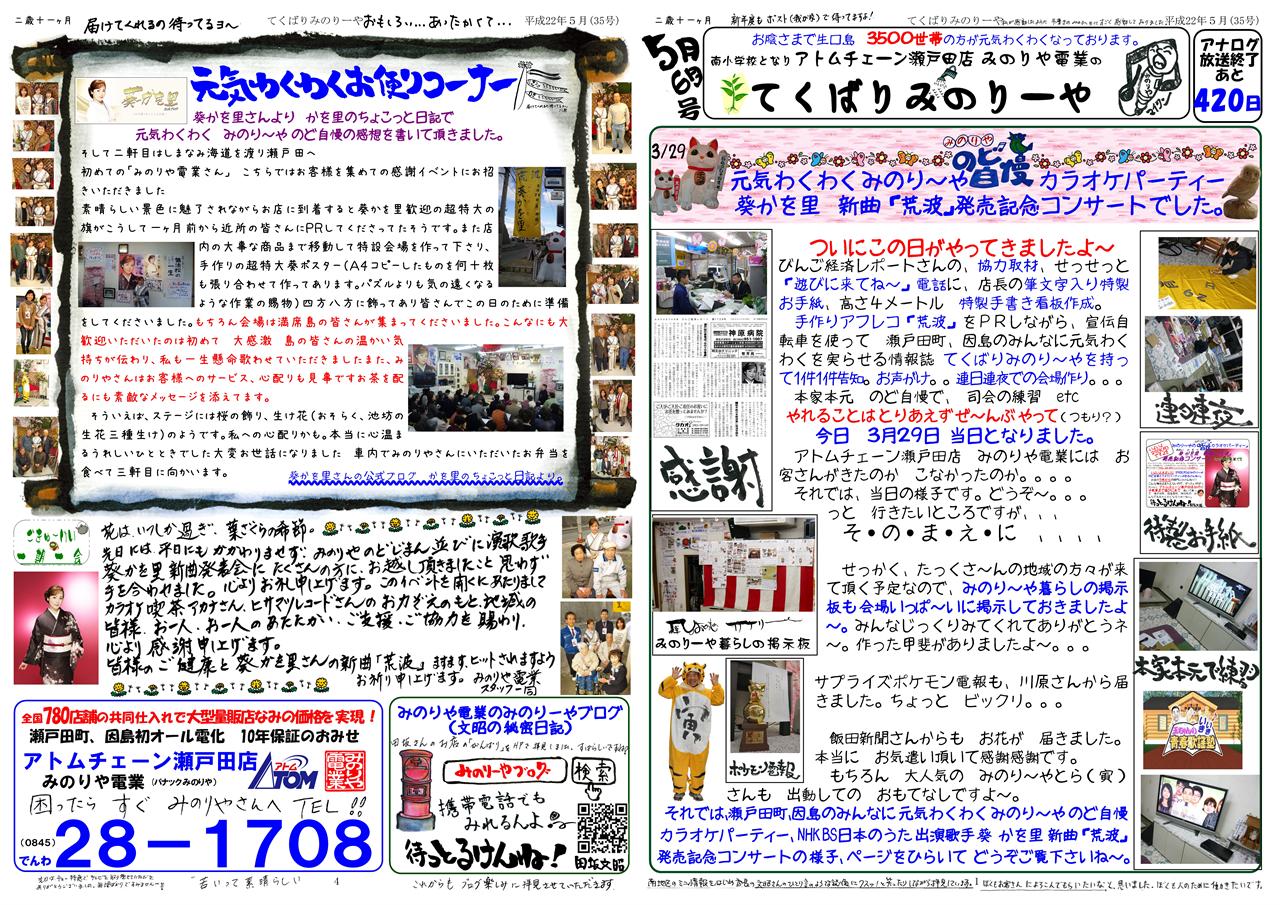 てくばりみのり~や05月 A3_ページ_1_Ra