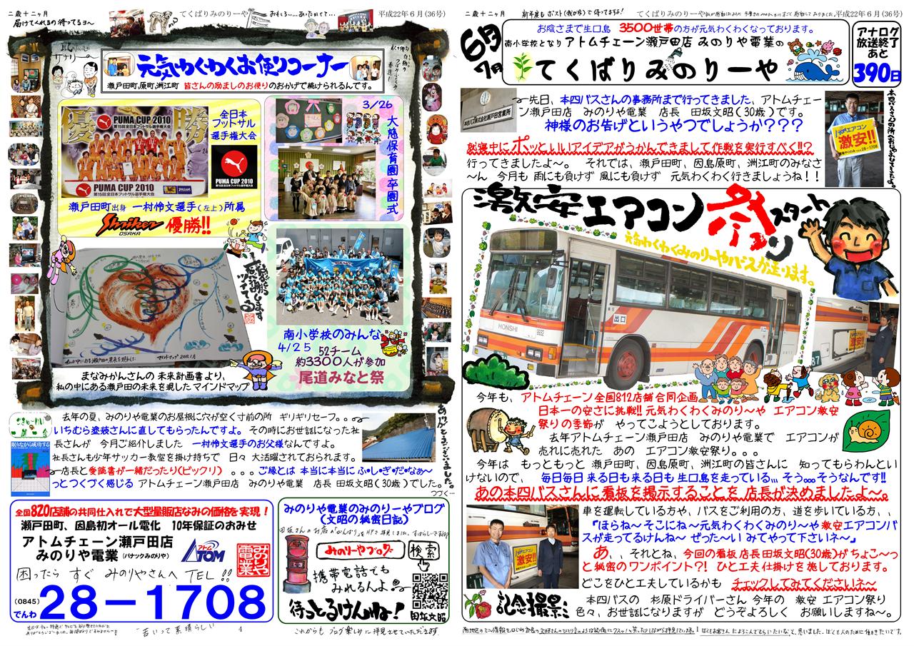 ブログてくばりみのり~や06月 A3_ページ_1_Ra