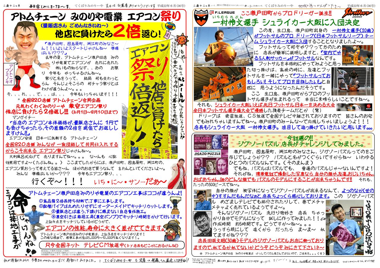 ブログてくばりみのり~や06月 A3_ページ_2_Ra