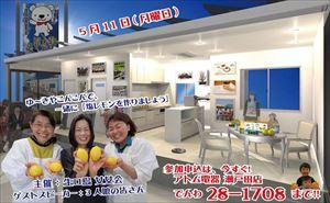 大盛況! 女女会キッチン ザシオレモン 「ゆ~きやこんこんで 一緒に『塩レモン』を作りましょう!」 ゲストスピーカー 生口島 女女会の皆さん