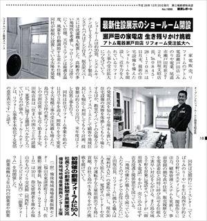 生口島のしろいシュールーム『ゆ~きやこんこん』 経済レポート 12月20日号 コーナー 掲載していただきました!(感謝)