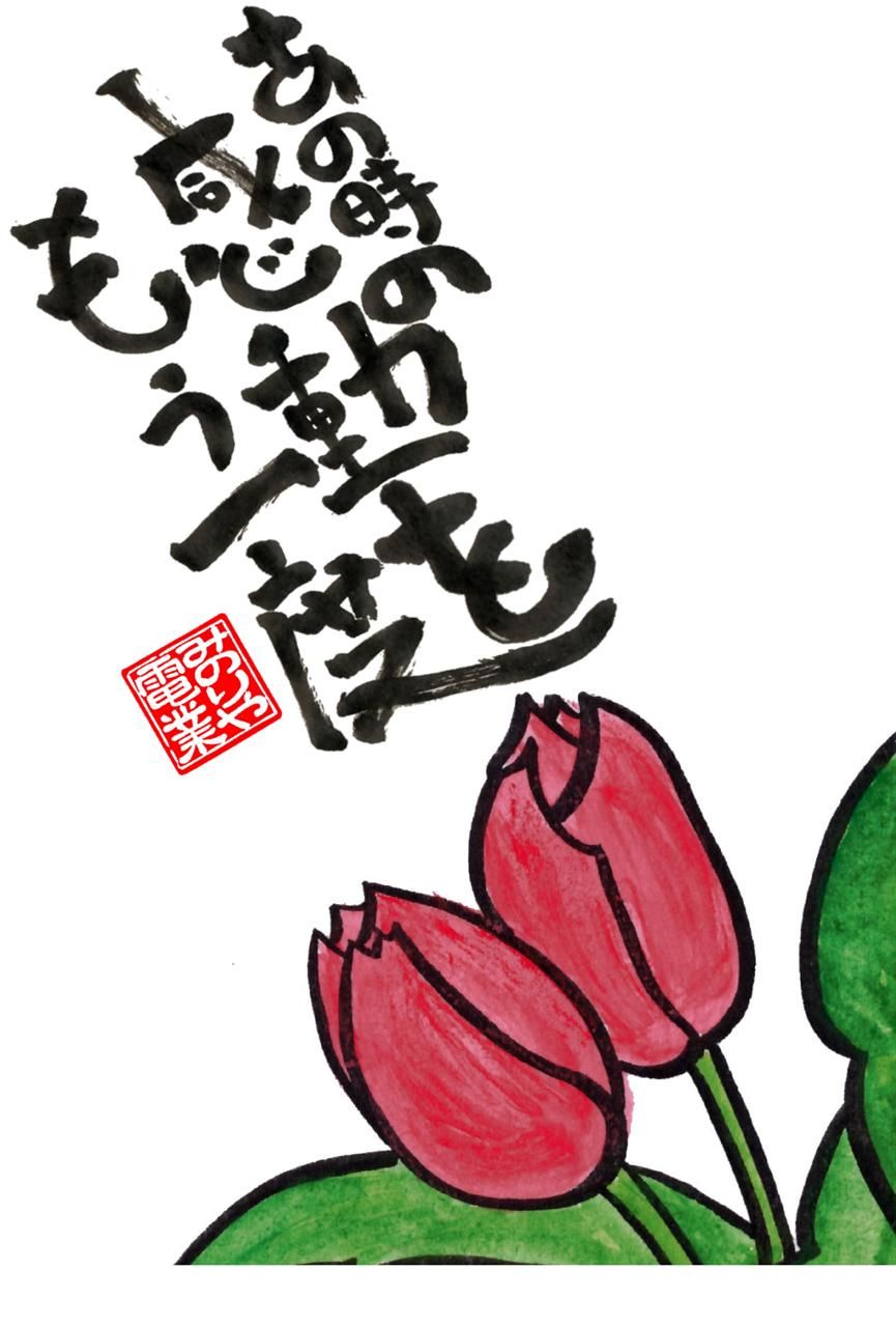 3月絵手紙c_ページ_3_Ra