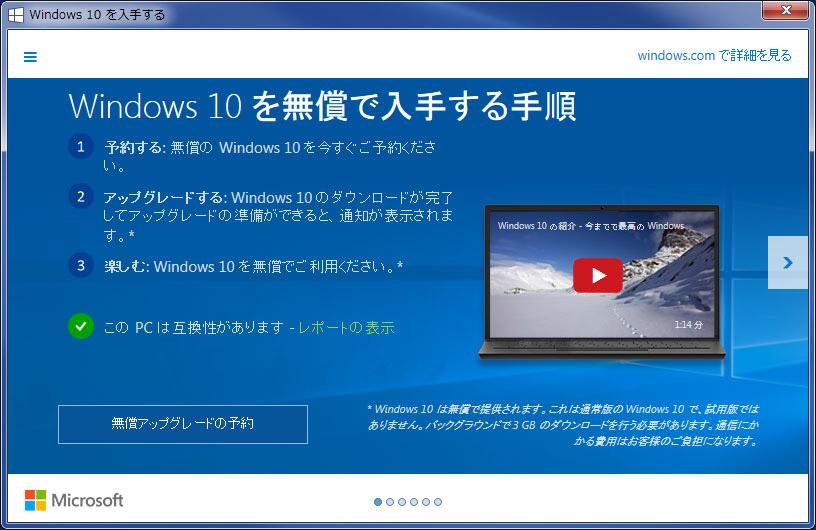 windows10安易なアップグレードは注意