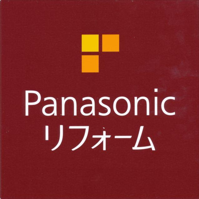 Panasonicリフォームロゴ わが家見なおし隊