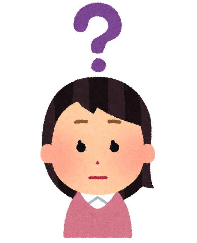 画像に alt 属性が指定されていません。ファイル名: question_head_girl1.jpg