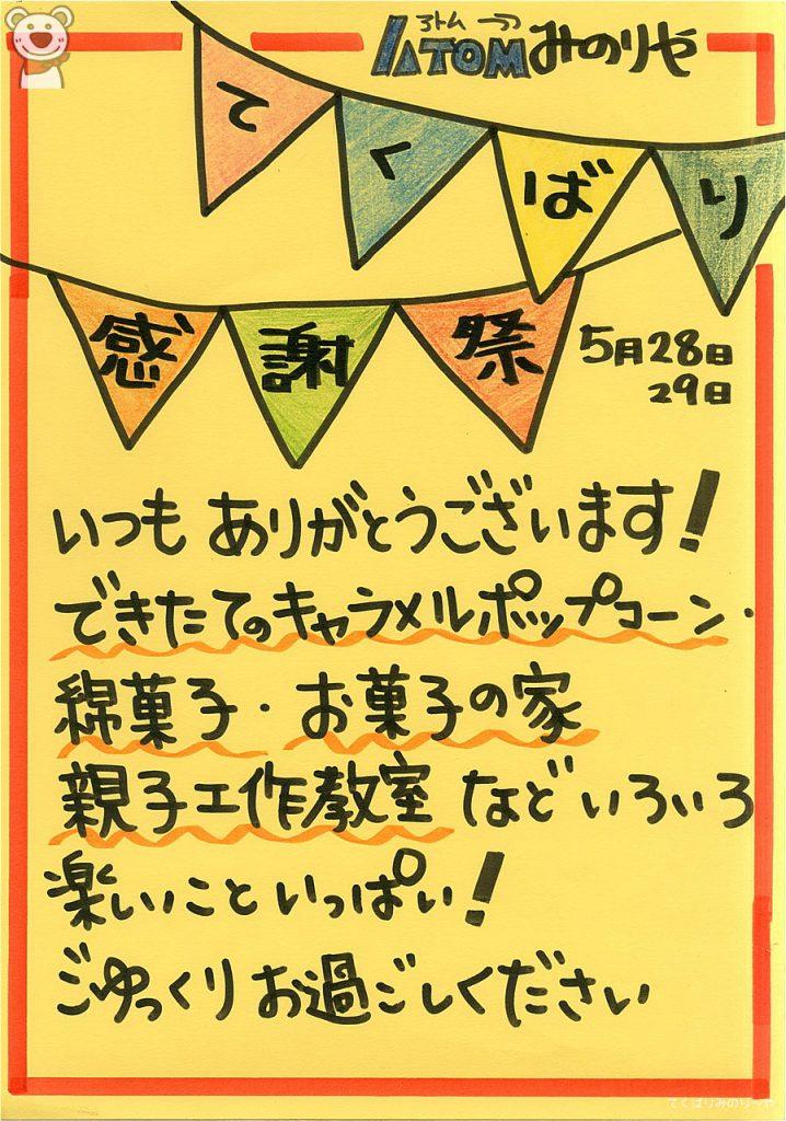 s-てくばり感謝祭ポスター2