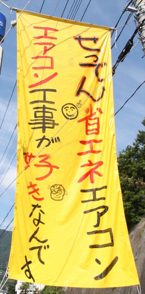 エアコン激安祭り 生口島で一番デッカイ手作り看板 ターポリン